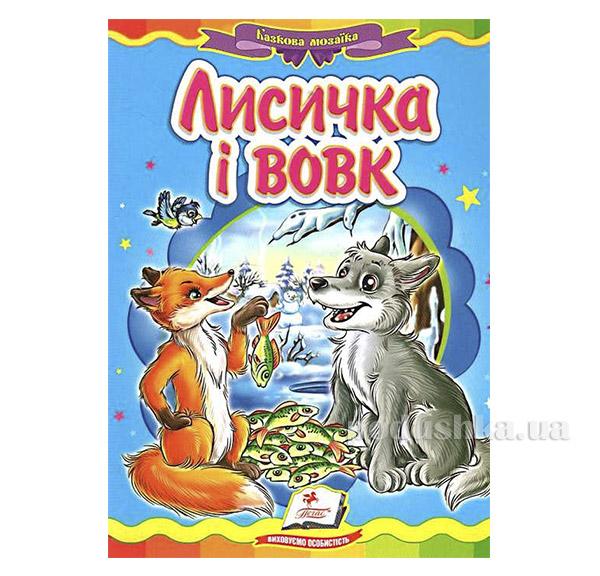 Книга детская Лисичка и волк Пегас 12160907