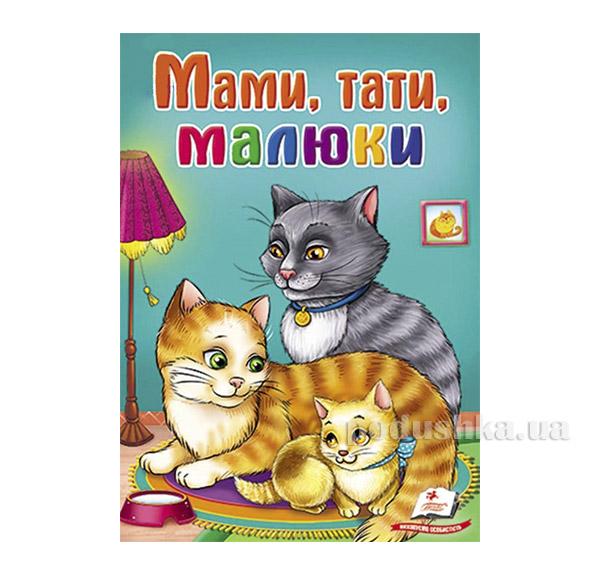 Книга детская Мамы, папы, дети Пегас 12166565