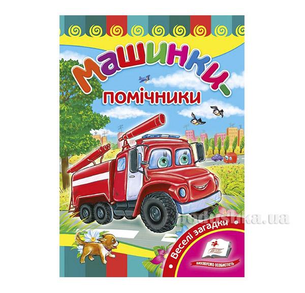Книга детская Машинки-помощники Пегас 12166602