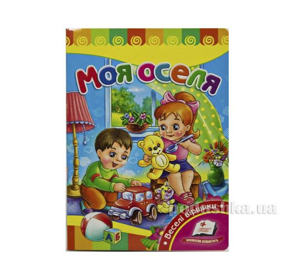 Книга детская Мой дом Пегас 12135261