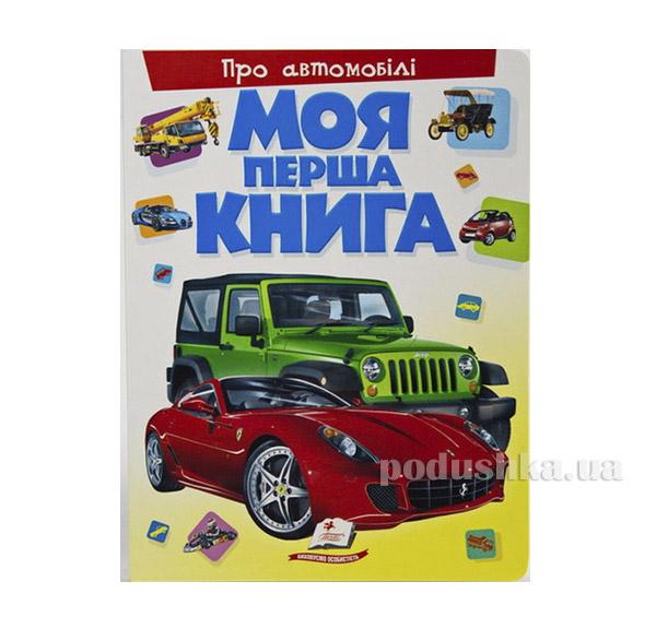 Книга детская Моя першая книга Про автомобили Пегас 12135339