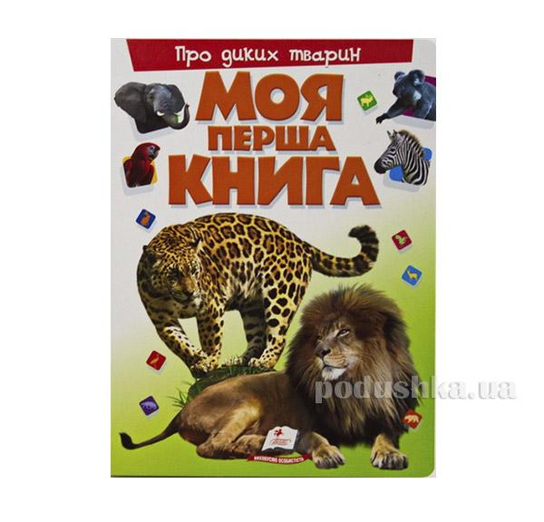 Книга детская Моя первая книга Про диких животных Пегас 12135315