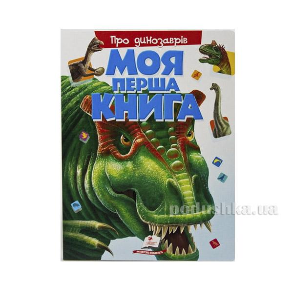 Книга детская Моя первая книга про динозавров Пегас 12135377