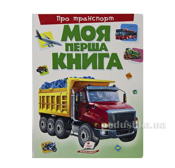 Книга детская Моя первая книга про транспорт Пегас 12135353