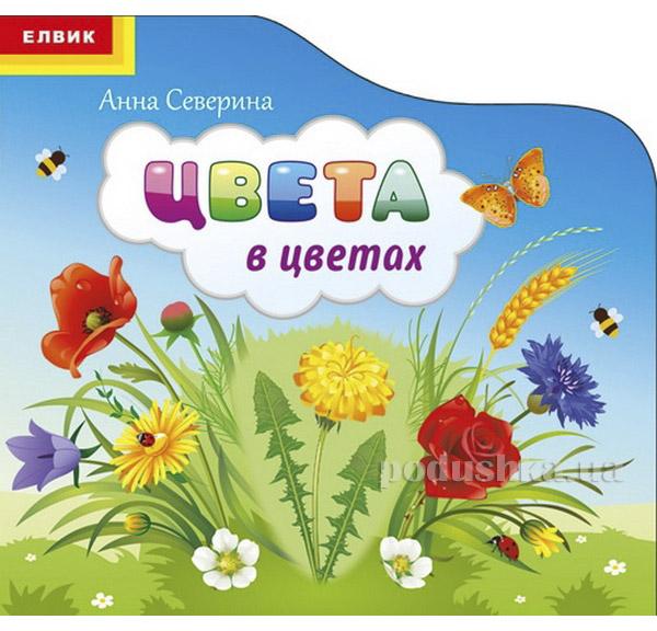 Книга детская Отгадай-запомни Цвета в цветах Элвик 12657692