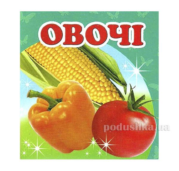 Книга детская Овощи Пегас 12166398