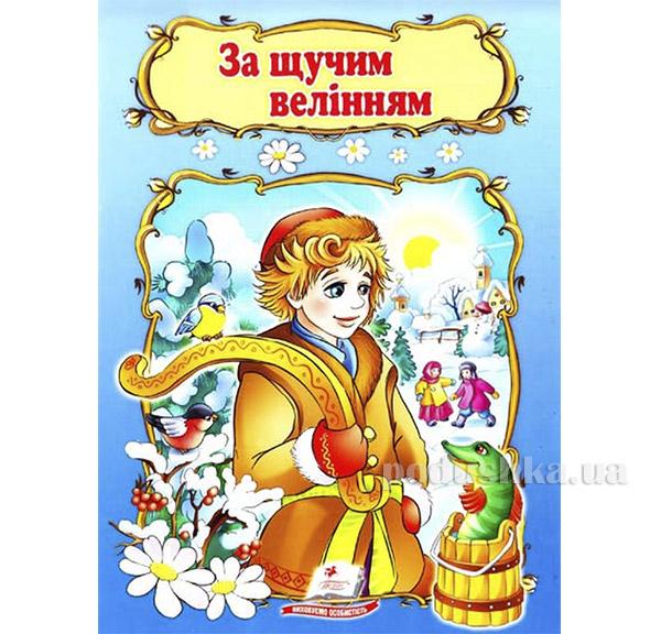 Книга детская По щучьему велению Пегас 12132390