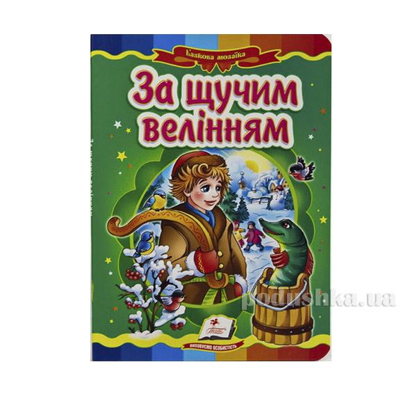 Книга детская По щучьему велению Пегас 12166527