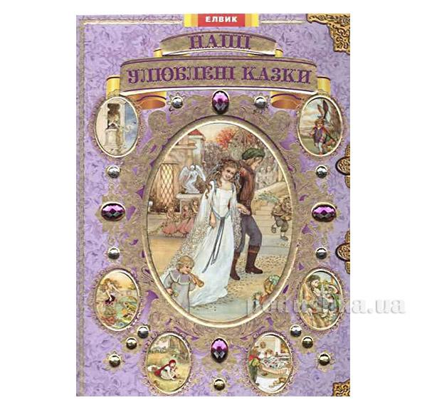 Книга детская Подарочные издания Наши любимые сказки Фиолетовые Элвик 12830811