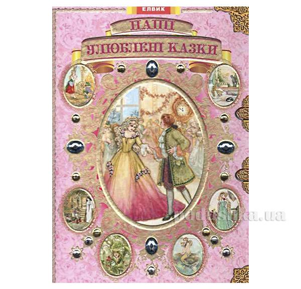 Книга детская Подарочные издания Наши любимые сказки Розовые Элвик 12830774