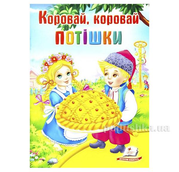 Книга детская Потешки каравай-каравай Пегас 12134516