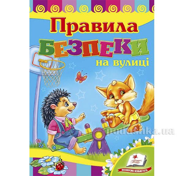 Книга детская Правила безопасности на улице Пегас 12130938