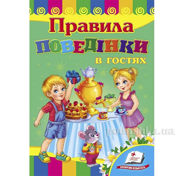 Книга детская Правила поведения В гостях Пегас 12132536