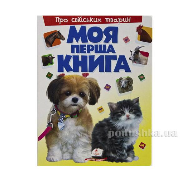 Книга детская Про домашних животных Пегас 12135292