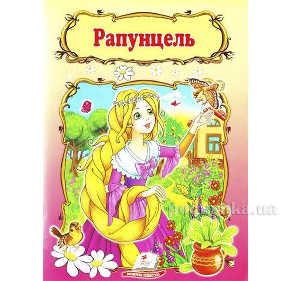 Книга детская Рапунцель Пегас 12132338