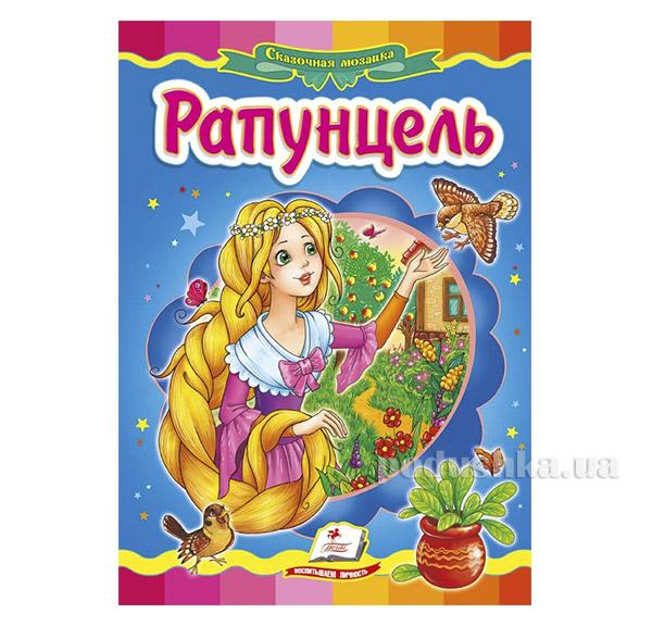 Книга детская Рапунцель Пегас 12160983