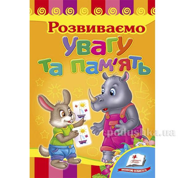 Книга детская Развиваем внимание и память Пегас 12130594