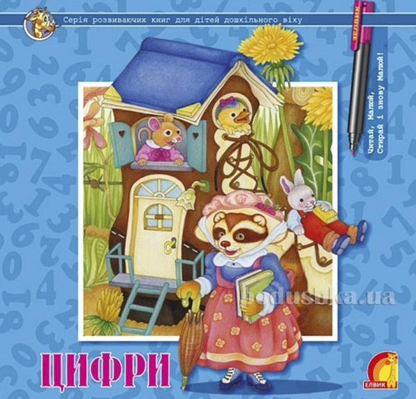 Книга детская Развивающие многоразовые прописи Цифры Элвик 12000239