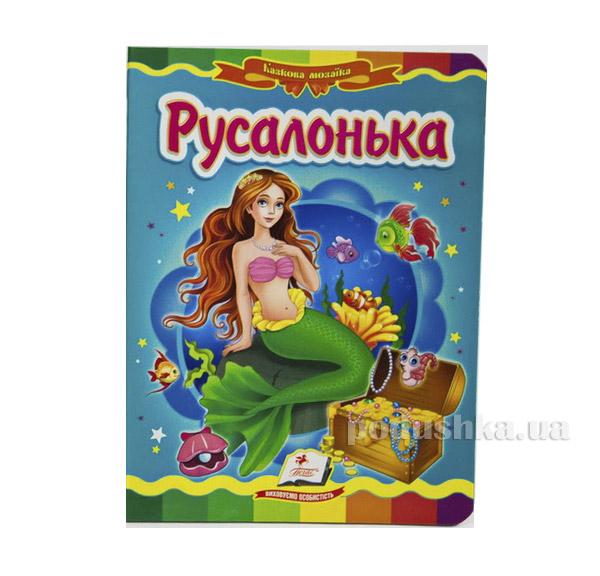 Книга детская Русалочка Пегас 12166008