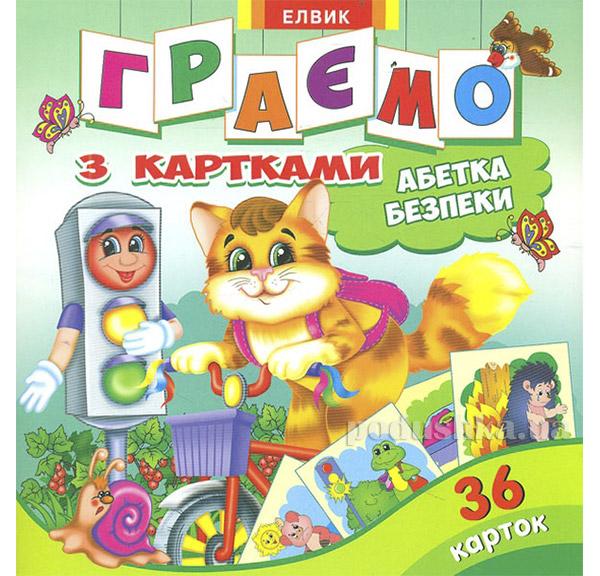 Книга детская с карточками Азбука безопасности Элвик 12832396