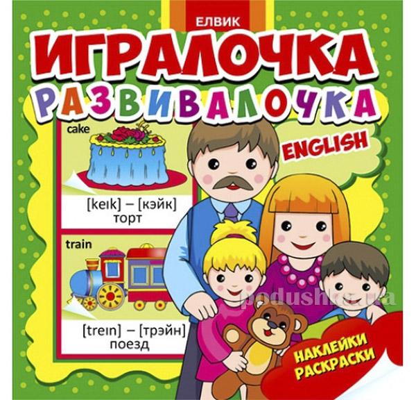Книга детская с налепками Игрушка развивающая English Элвик 12832266