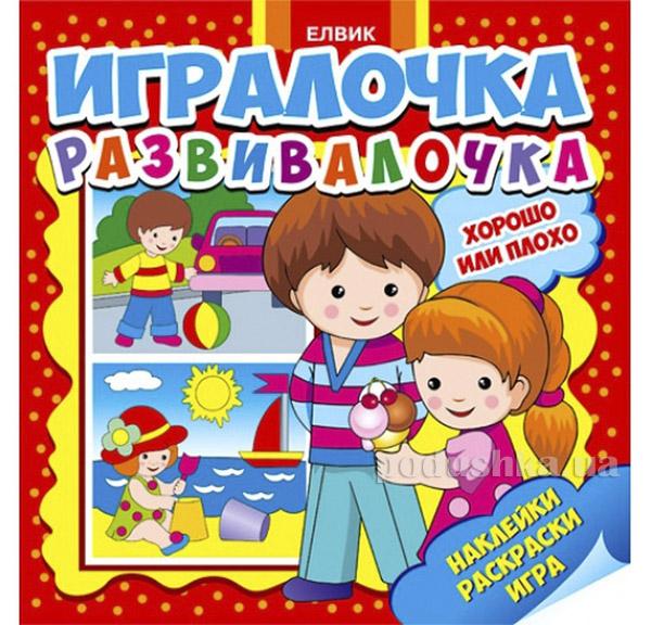 Книга детская с налепками Игрушка развивающая Хорошо или плохо Элвик 12832228