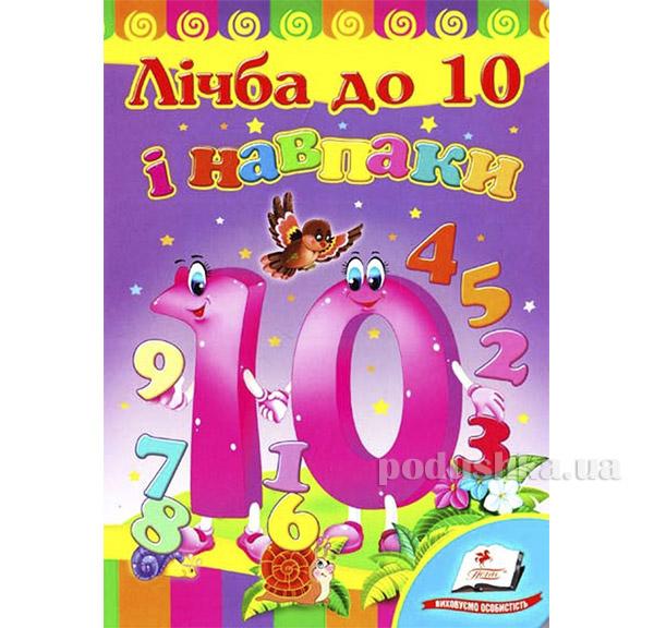 Книга детская Счет до 10 и наоборот Пегас 12130570