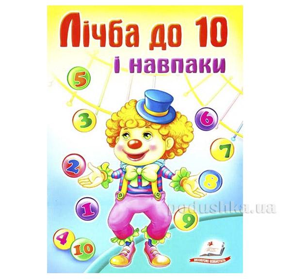 Книга детская Счет до 10 и обратно Пегас 12134455
