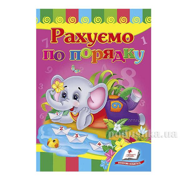 Книга детская Считаем по порядку Пегас 12160723