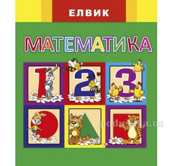 Книга детская серии Радуга веселая математика Элвик 12000093