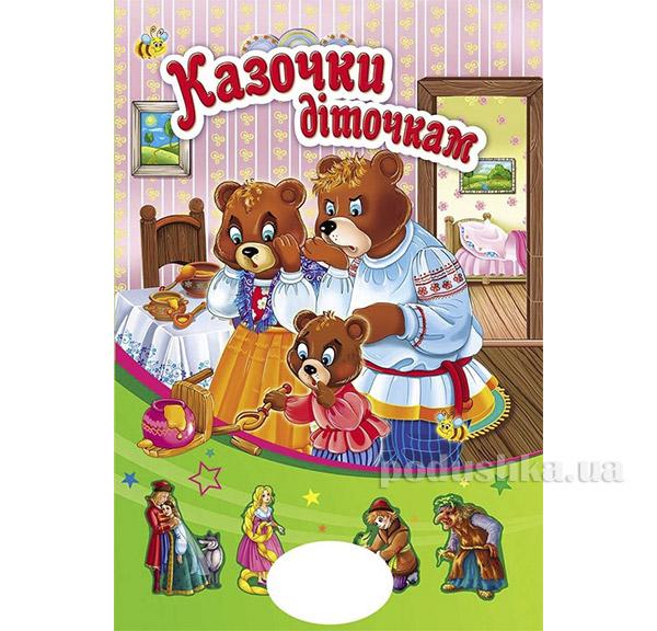 Книга детская Сказки деткам Пегас 12132741