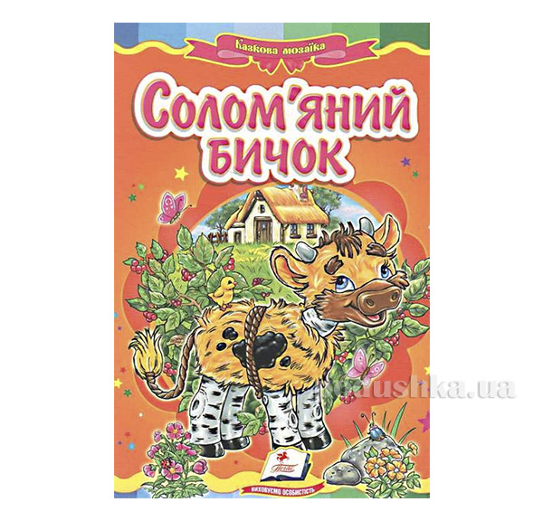 Книга детская Соломенный бычок Пегас 12160822
