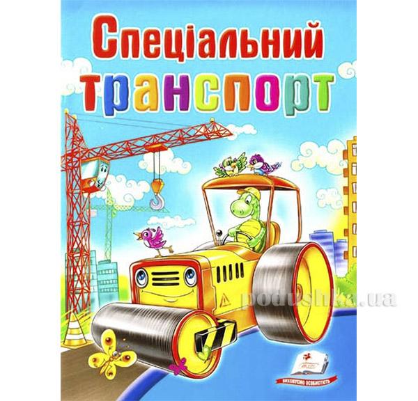 Книга детская Специальный транспорт Пегас 12134394