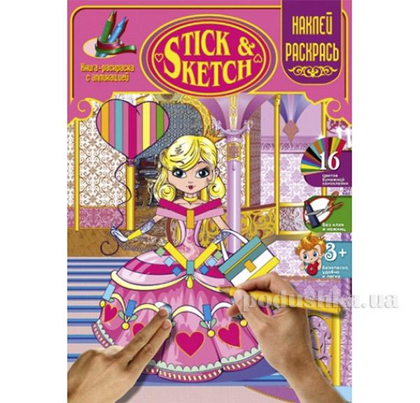 Книга детская Stick&Sketh Принцесса Элвик 12832303