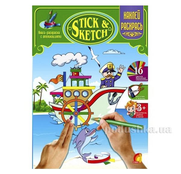Книга детская Stick&Sketh Техника Элвик 12831917