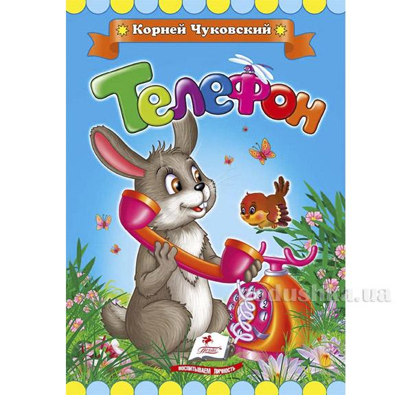 Книга детская Телефон НОВ Пегас 12131294