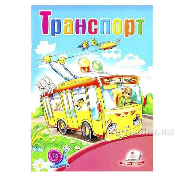 Книга детская Транспорт Пегас 12134370
