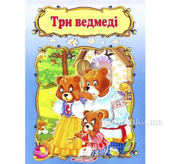 Книга детская Три медведя Пегас 12133144