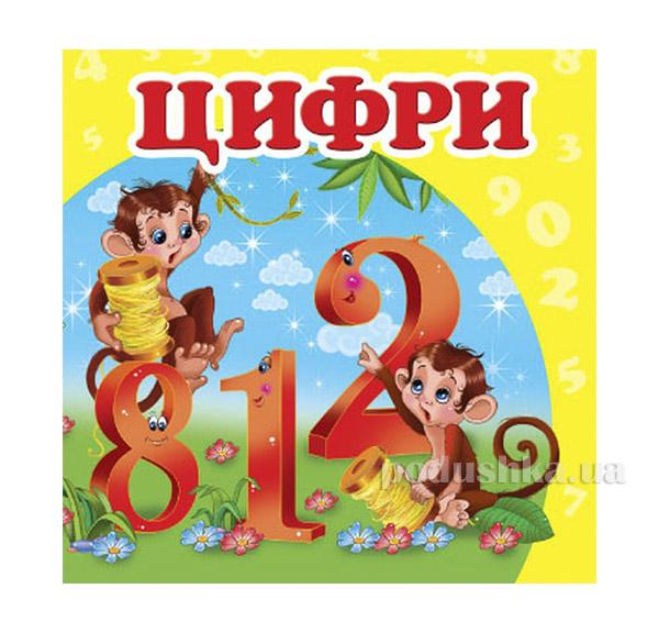 Книга детская Цифры Пегас 12160433