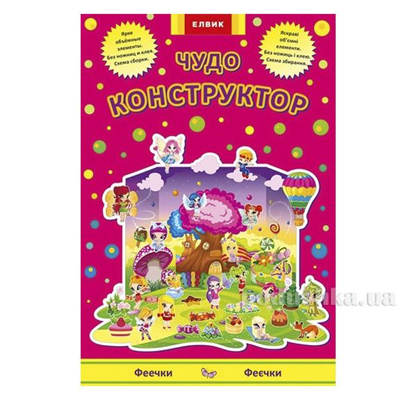 Книга детская Творческий ребенок Чудо-конструктор Феечки Элвик 12767162