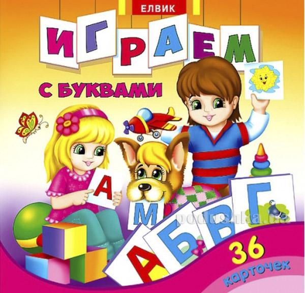 Книга детская Творческий ребенок Играем с буквами Элвик 12125060