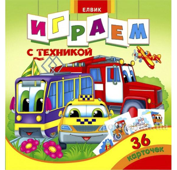Книга детская Творческий ребенок Играем с техникой Элвик 12831986
