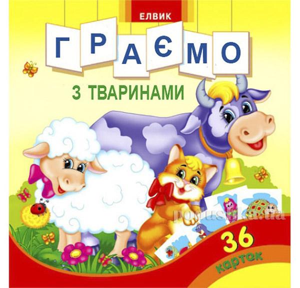 Книга детская Творческий ребенок Играем с животными Элвик 12831979