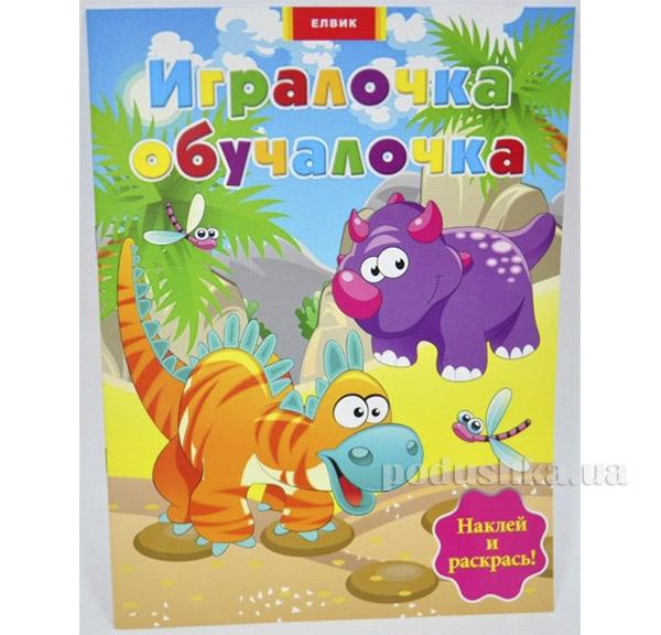 Книга детская Творческий ребенок Игралочка-обучалочка Динозавры Элвик 12830644