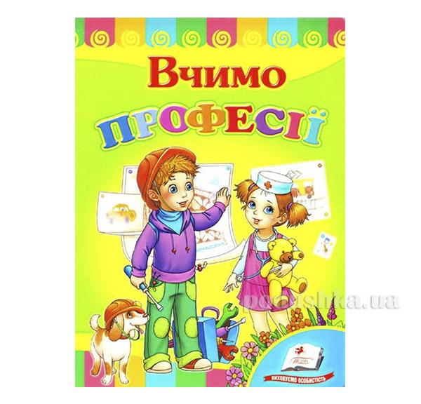 Книга детская Учим профессии Пегас 12166640