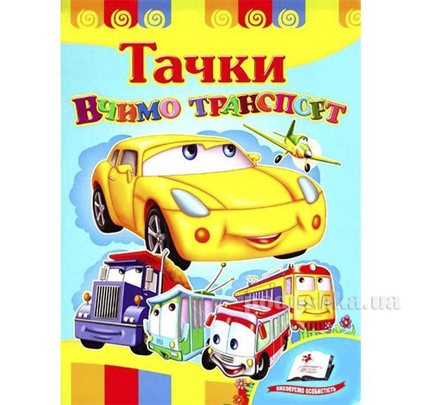 Книга детская Учим транспорт Тачки Пегас 12132574