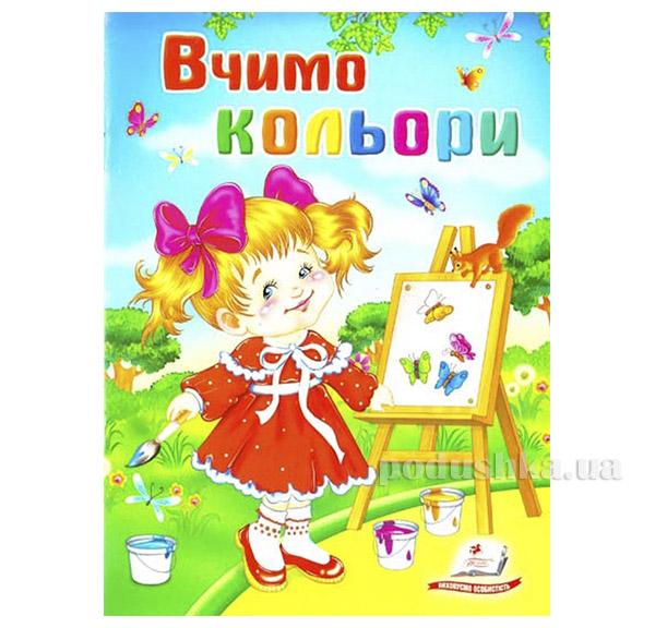 Книга детская Учим цвета Пегас 12134417