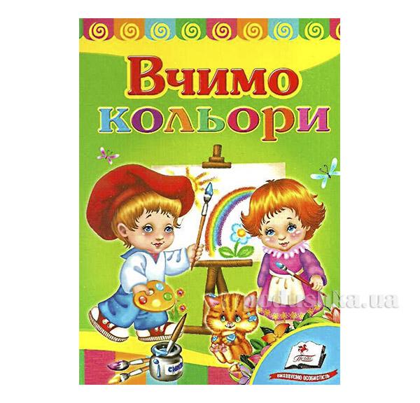 Книга детская Учим цвета Пегас 12166121