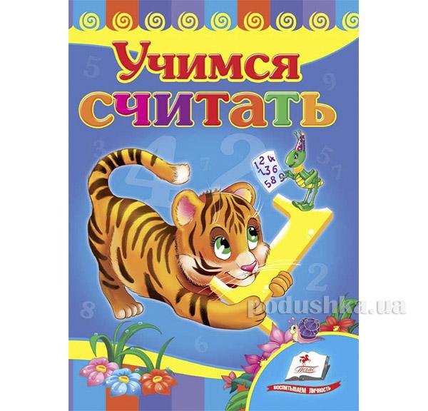Книга детская Учимся считать (тигр) Пегас 12130167