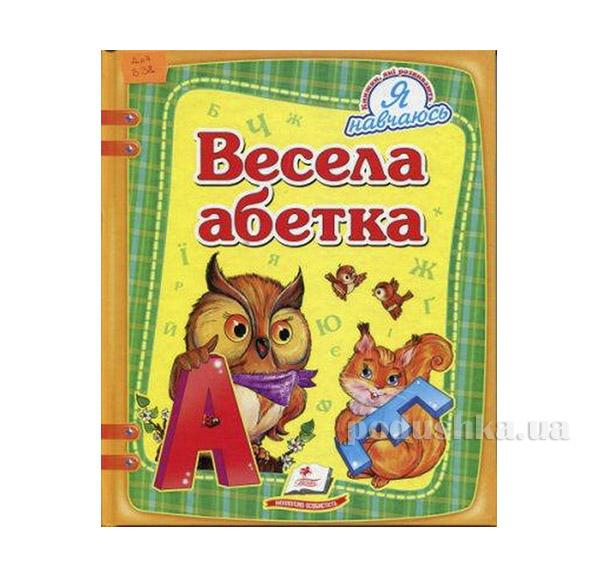 Книга детская Веселая азбука Пегас 12166350